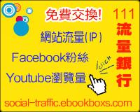 111流量銀行-社群網站-交換連結-social-traffic|零成本-網路行銷與賺錢